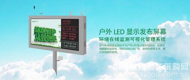 LED屏户外LED显示发布屏幕