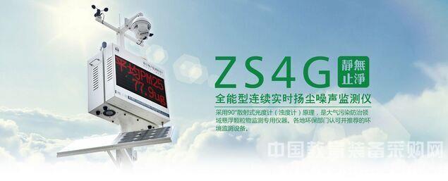 四川瞭望BR-ZS4G城管扬尘噪声执法系统