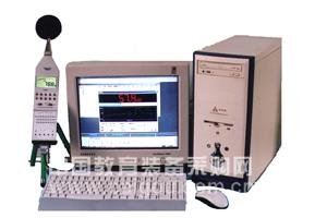 噪声自动测量分析系统