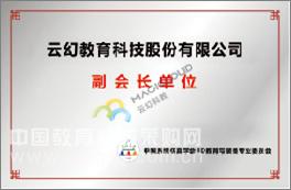 中国系统仿真学会3D教育与装备专业委员会副会长单位