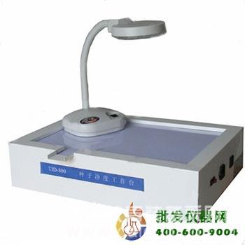 种子净度工作台TJD-800