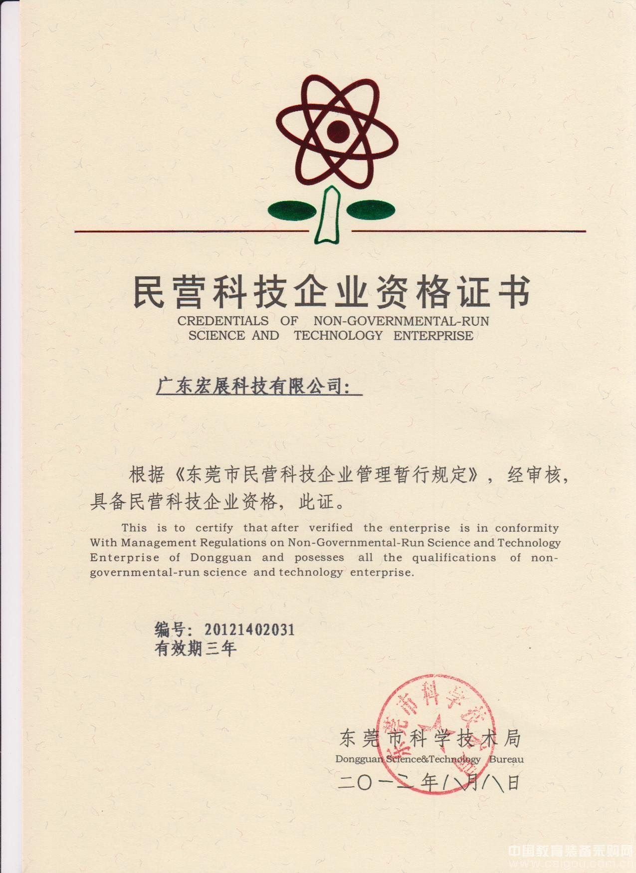 东莞市民营科技企业证书
