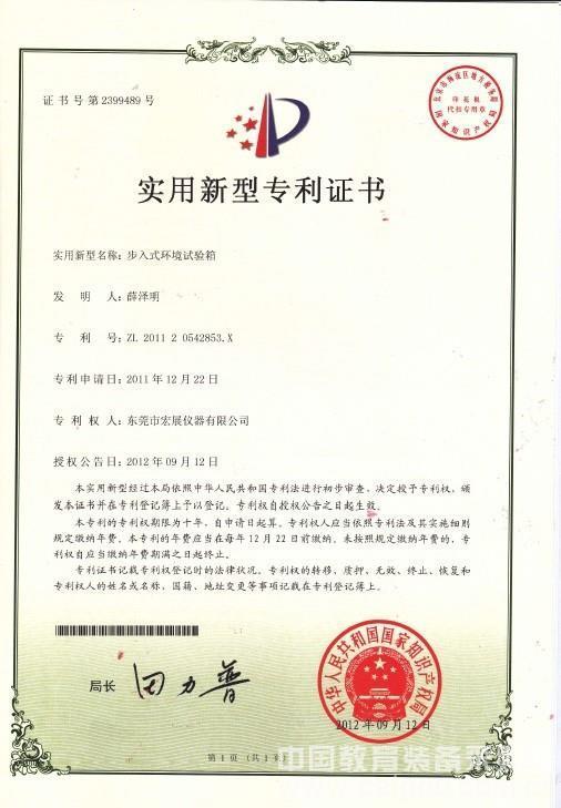 步入式环境试验箱专利证书