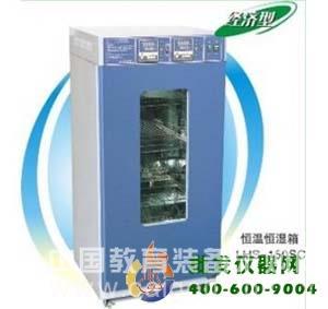 恒湿恒温箱(无氟制冷)LHS-150SC