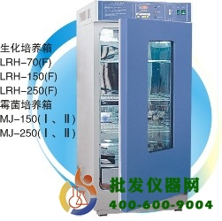 生化培养箱(无氟制冷)LRH-500F
