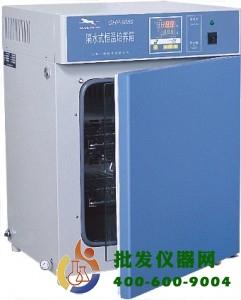 隔水式培养箱 GHP-9080