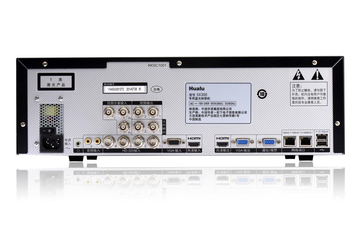 华录sx300蓝光录像机成就高清审讯系统方案
