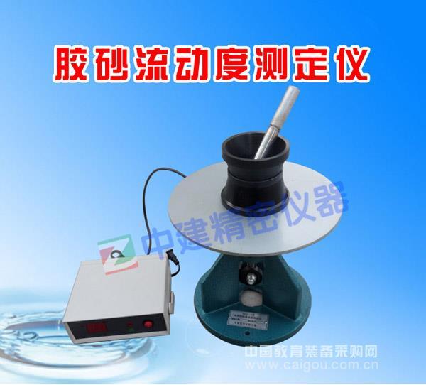 NLD-3 水泥胶砂流动度测定仪