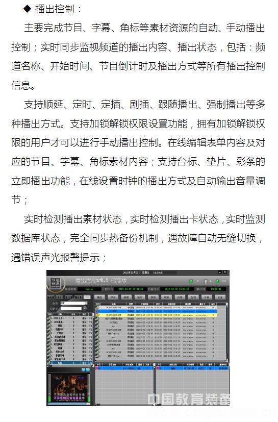 TS硬盘自动播出系统