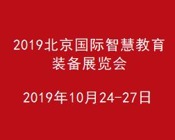 2019北京國際智慧教育裝備展覽會<span>2019年10月24-27日</span>