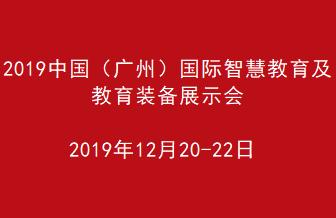 2019中國(廣州)國際智慧教育及教育裝備展示會<span>2019年12月20-22日</span>