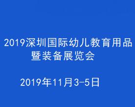2019深圳國際幼兒教育用品暨裝備展覽會<span>2019年11月3-5日</span>