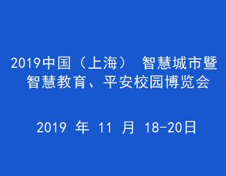2019中國(上海) 智慧城市暨智慧教育、平安校園博覽會<span>2019 年 11 月 18-20日</span>