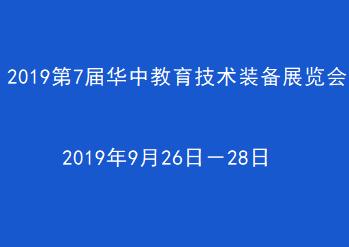 2019第7屆華中教育技術裝備展覽會<span>2019年9月26日-28日</span>
