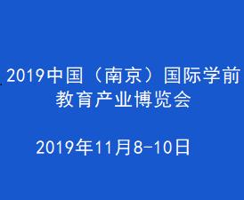 2019中國(南京)國際學前教育產業博覽會<span>2019年11月8-10日</span>