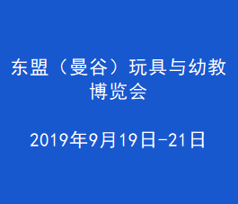 東盟(曼谷)玩具與幼教博覽會<span>2019年9月19日-21日</span>