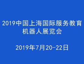 2019中國上海國際服務教育機器人展覽會<span>2019年7月20-22日</span>
