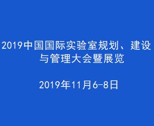 2019中國國際實驗室規劃、建設與管理大會暨展覽<span>2019年11月6-8日</span>