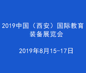 2019中國(西安)國際教育裝備展覽會<span>2019年8月15-17日</span>