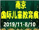 2019中國(南京)國際兒童教育及產品展覽會<span>2019年11月8-10日</span>