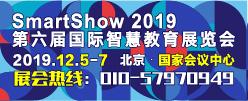 SmartShow2019第六屆國際智慧教育展覽會<span>2019年12月5-7日</span>