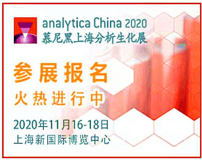 慕尼黑上海分析生化展<span>2020年11月16-18日</span>