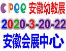 2020年安徽幼教展會<span>2020年3月20-22日</span>