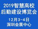 2019智慧高校后勤建設博覽會<span>2019年12月3-4日</span>