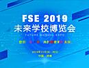 2019未來學校博覽會<span>2019年11月28日-30日</span>