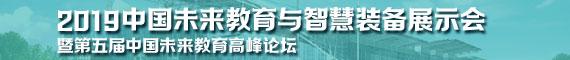 2019中国未来龙8娱乐手机版与智慧装备展示会